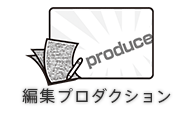 編集プロダクション