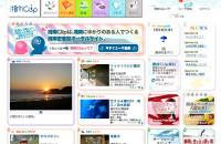 shonan_clip