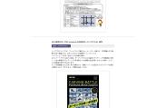 ニュース   スノーボーダー渡部亮 公式サイト