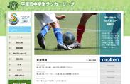 平塚市中学生サッカーリーグ公式ウェブサイト