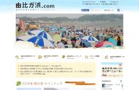 由比ガ浜.com|由比ガ浜(由比ヶ浜)海水浴場オフィシャルサイト