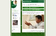 神奈川県議会議員 森 正明オフィシャルウェブサイト スペシャル