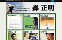 神奈川県議会議員 森 正明オフィシャルウェブサイト