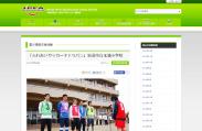 JPFA 日本プロサッカー選手会 震災復興支援活動| 「ふれあいサッカーキャラバン」
