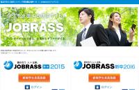 相互マッチング型就職活動サイト   JOBRASS(ジョブラス)