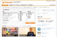 転職・求人情報   Webな人の転職サイトFind Job