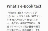 eBook Tact   smartphone