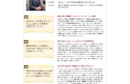 旭化成不動産レジデンス株式会社 リーディング企業トップインタビュー「理想の経営トップを探せ!」|リクナビ2017|学生のための就活準備・就職情報サイト